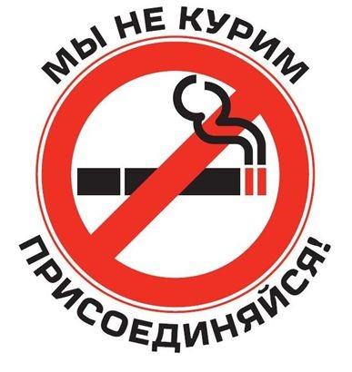 Мы не курим