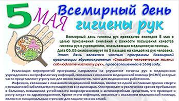 edz16_chist_ruki_tizer_90_thumb